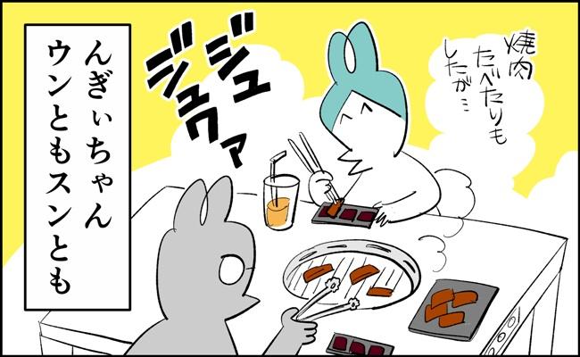 【んぎぃちゃんカレンダー21】
