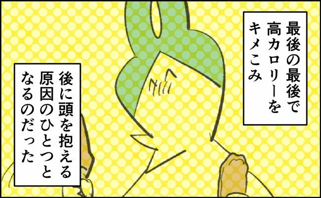 【んぎぃちゃんカレンダー22】