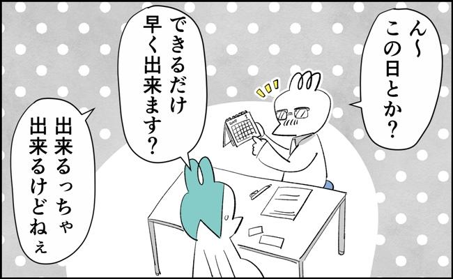 【んぎぃちゃんカレンダー19】