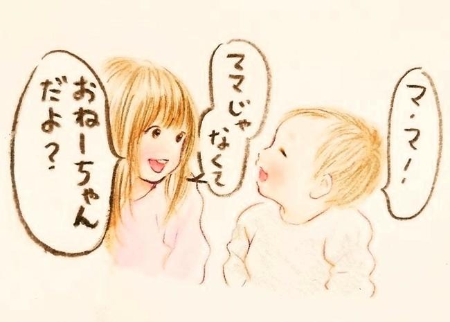 おねーちゃんとおとーと(18)