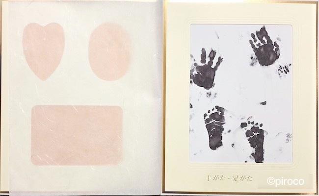 赤ちゃんの手形・足形のイメージ