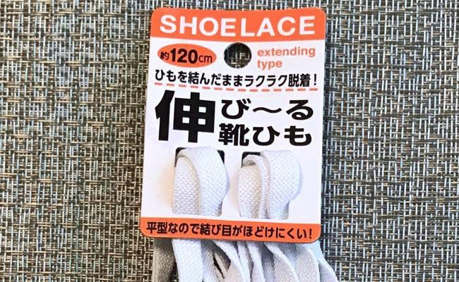 セリア 伸び〜る靴ひも