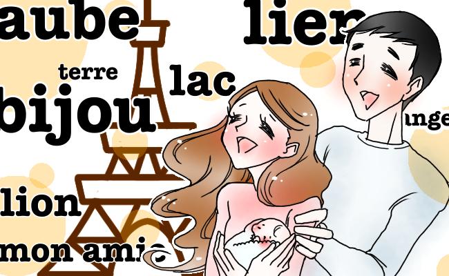 海外で通用する名前 フランス