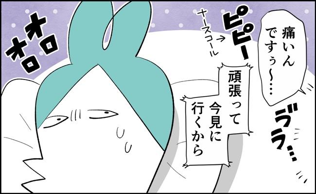 【んぎぃちゃんカレンダー23】
