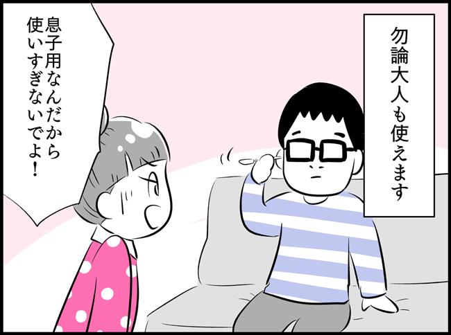 |大貫さんの神アイテムを探せ!14