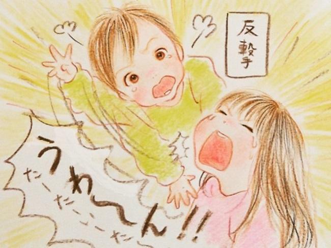 【おねーちゃんとおとーと(20)】