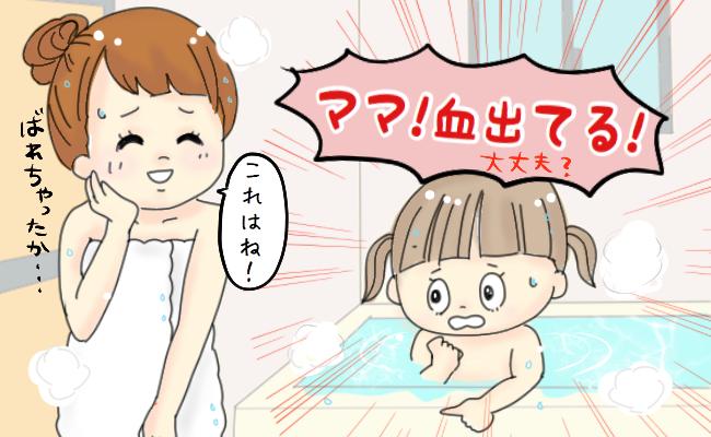 子どもに「血が出てる!」と言われて困惑! 生理中のお風呂どうしてる?