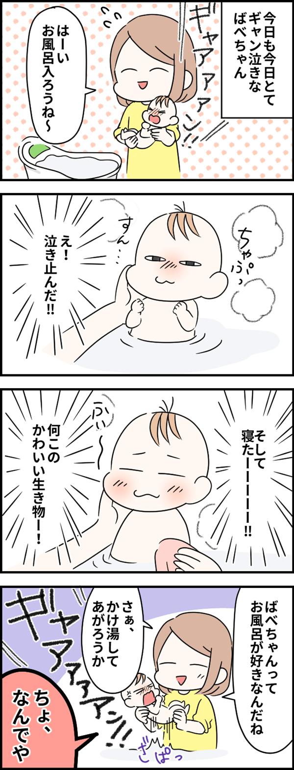 ぽちまる②修正