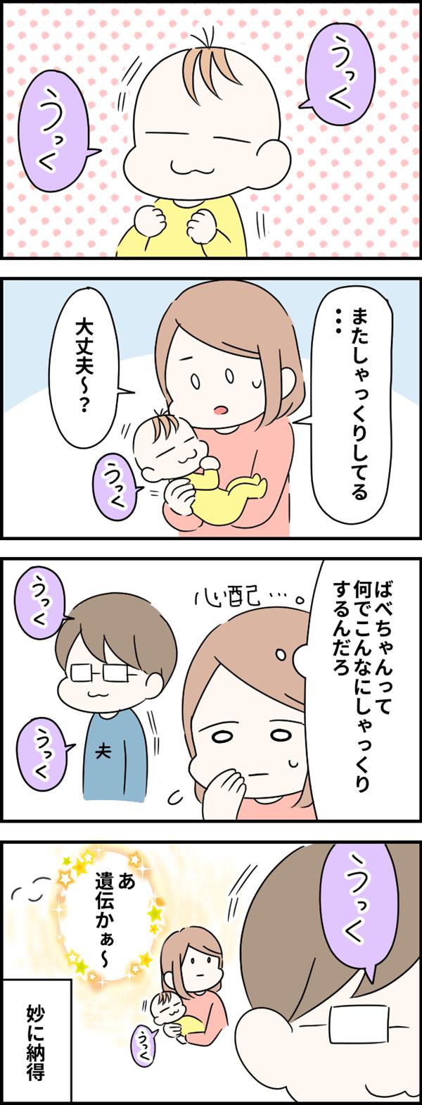 ぽちまる3