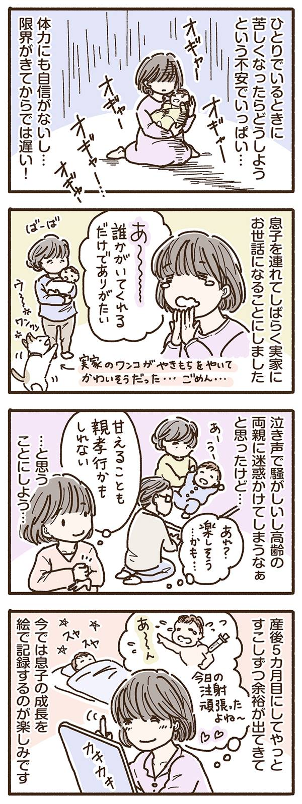 ジュノ10-2