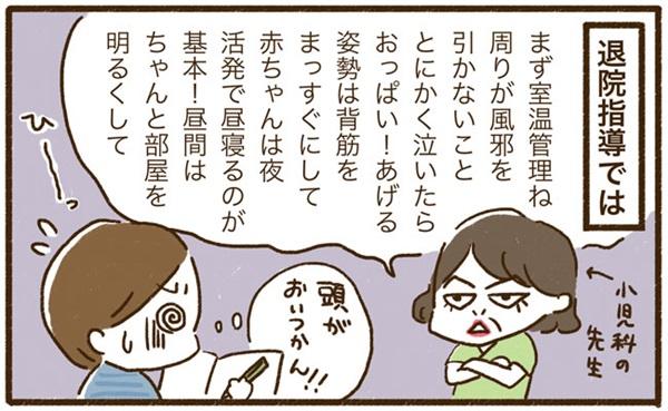 はたこ6-3