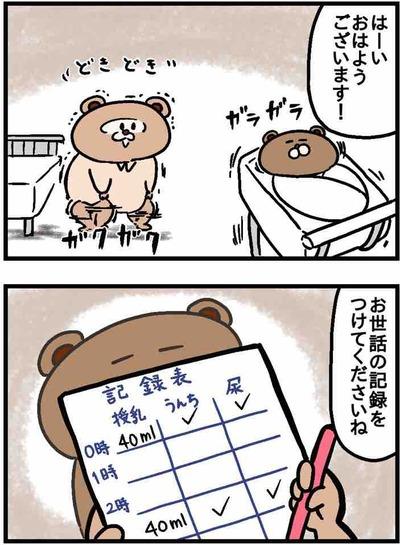 【ねこたぬのはじめて育児14】