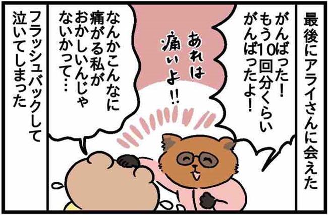【ねこたぬのはじめて育児16】