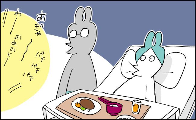 【んぎぃちゃんカレンダー32】