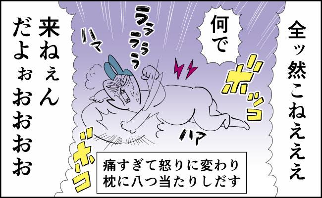 【んぎぃちゃんカレンダー34】
