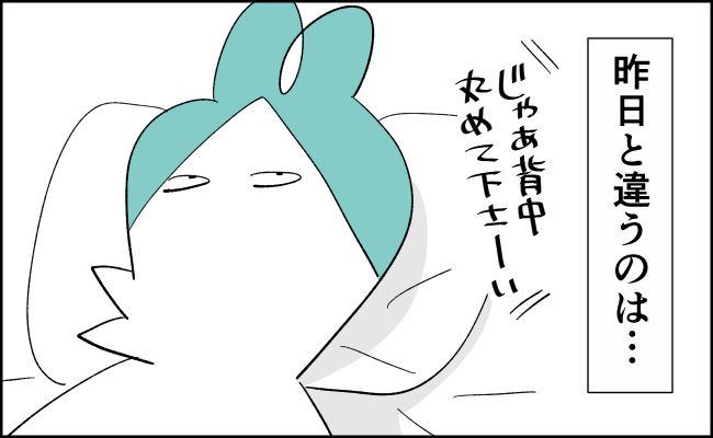 【んぎぃちゃんカレンダー36】