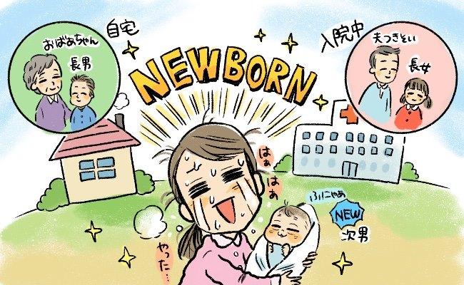 出産直前に長女が入院!? 家族で乗り切った出産・入院