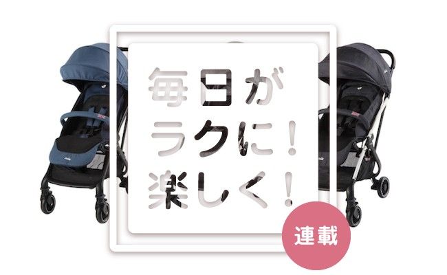 お出かけがラクに!GWや夏の旅行に便利な超コンパクトになるベビーカー