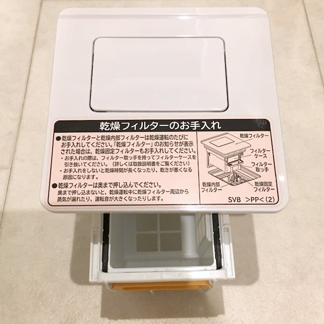 日立の「BD-SX110CL」 フィルター