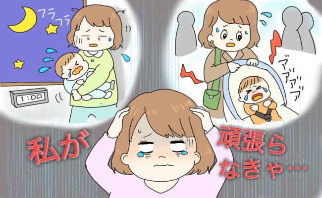 ぐずりと夜泣きに悩む産後ママのイメージ