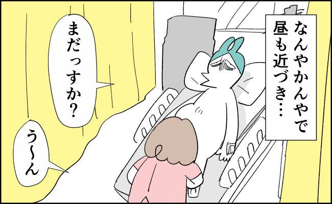 【んぎぃちゃんカレンダー37】