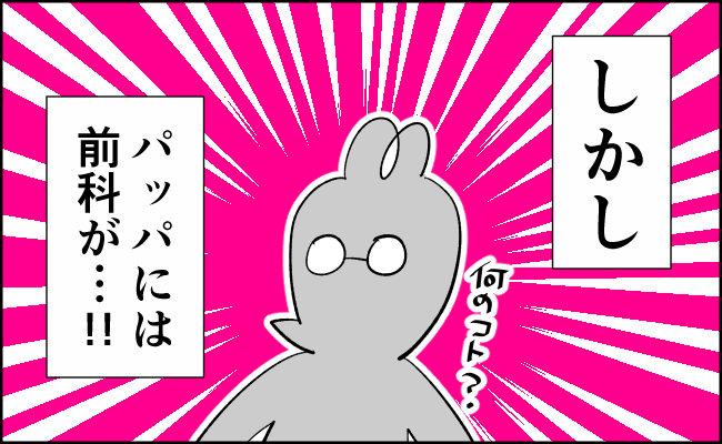緊急帝王切開することになりまして【んぎぃちゃんカレンダー40】