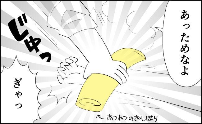 【んぎぃちゃんカレンダー44】