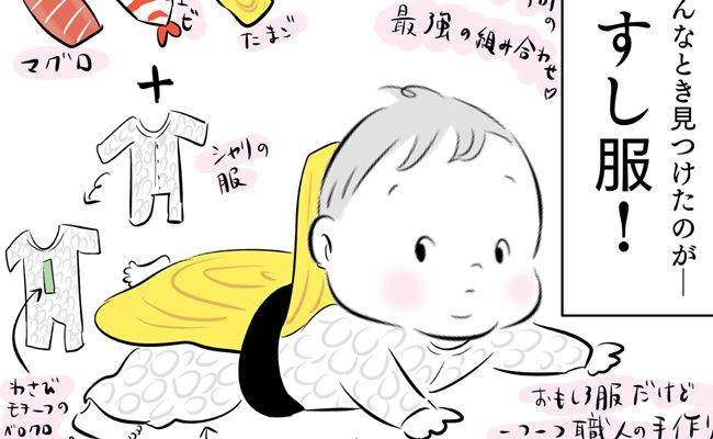 なんだこの可愛さ!すし服たまんね! 大貫さんの神アイテムを探せ! #べビカレ春のマンガ祭り
