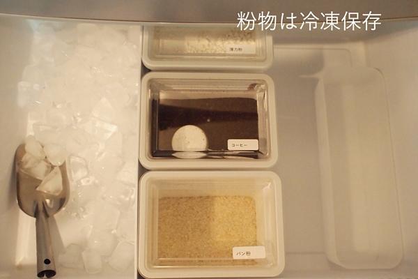 冷凍庫で保存した粉物