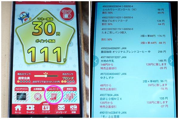 ドンキのマジカカードとアプリ