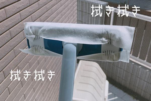 網戸ワイパーの写真