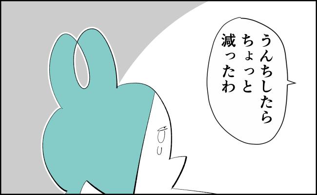【んぎぃちゃんカレンダー48】
