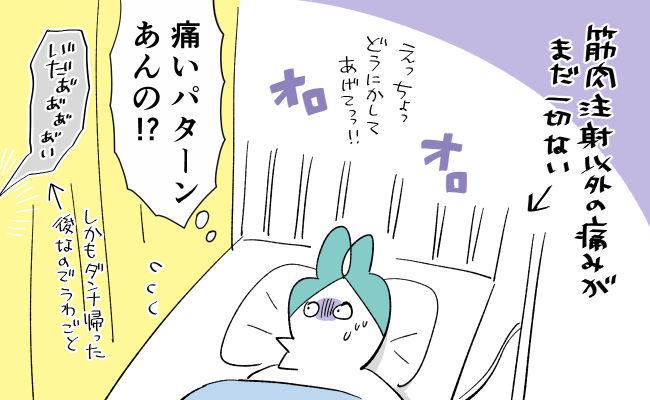 【んぎぃちゃんカレンダー52】