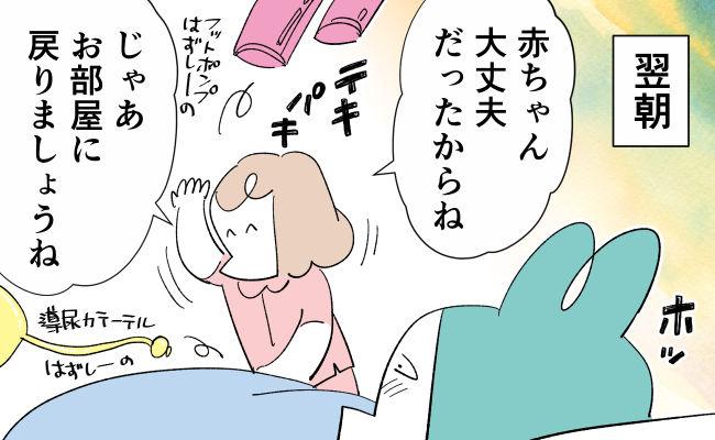【んぎぃちゃんカレンダー54】