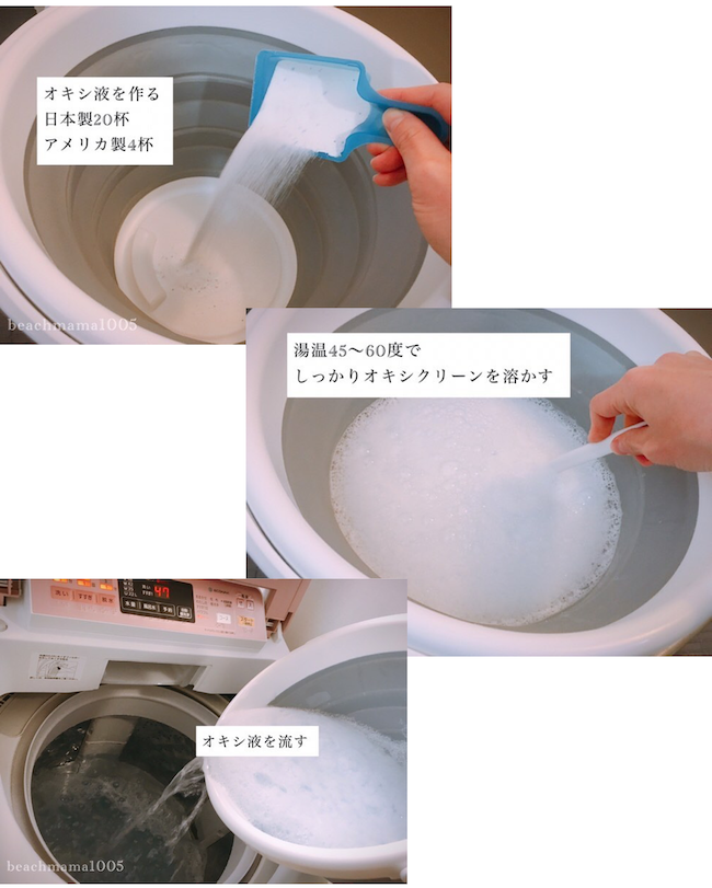 洗濯槽のオキシ漬け