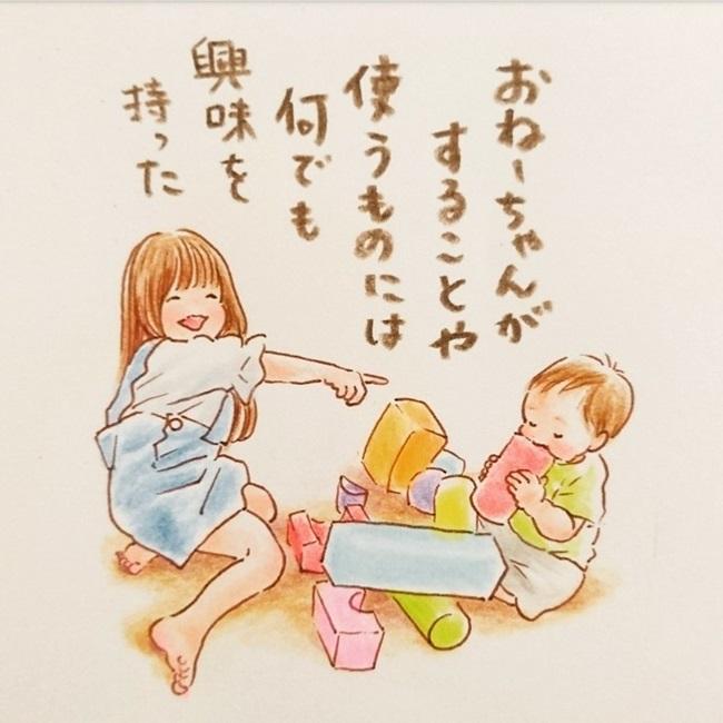 【おねーちゃんとおとーと(24)】