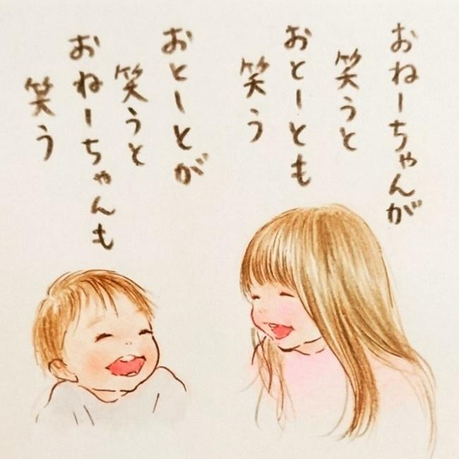 【おねーちゃんとおとーと(25)】