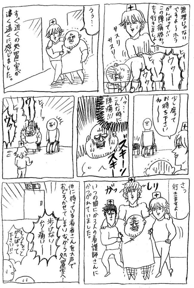 育児漫画ヤマモトさんのリアル出産エピソード
