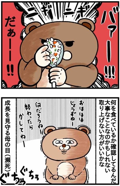 【ねこたぬのはじめて育児26】