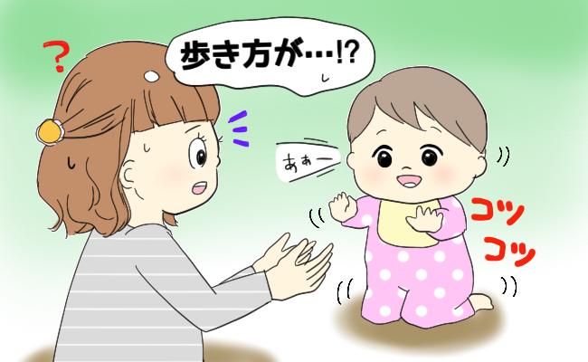 娘の歩き方がおかしい?