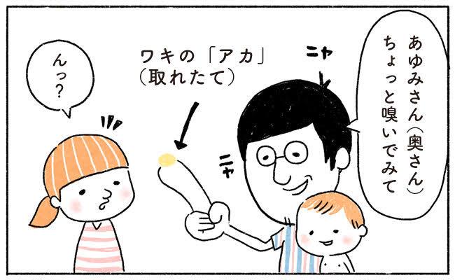 YUDAI9℃アカ11-3