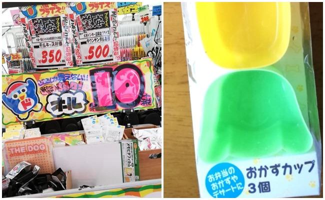 メガドンキの10円コーナー