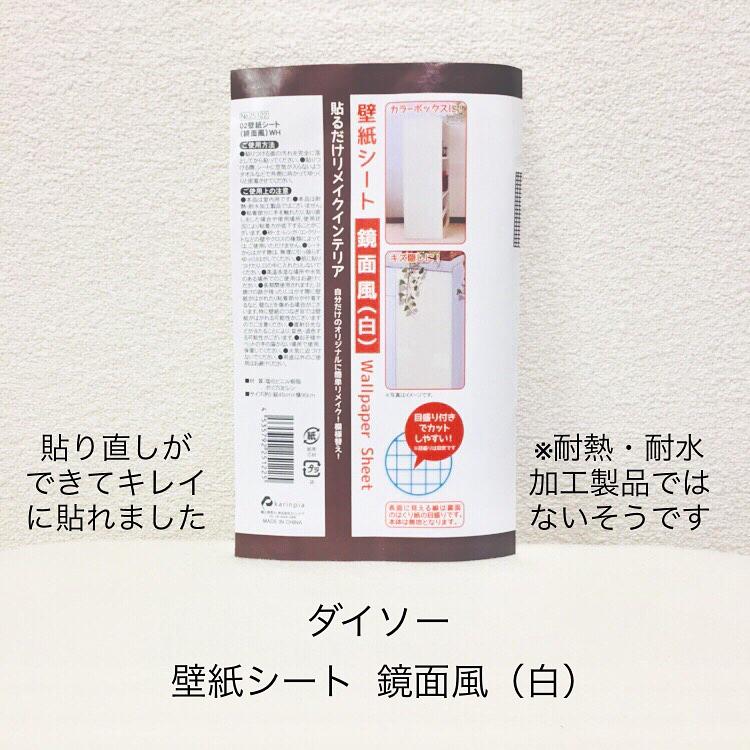 ダイソーの「壁紙シート鏡面風(白)」