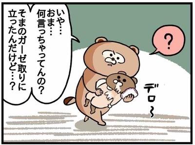 【ねこたぬのはじめて育児25】