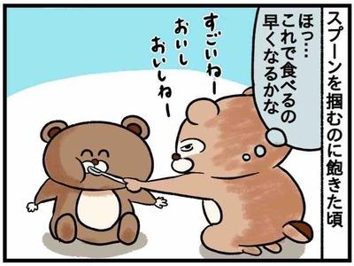 【ねこたぬのはじめて育児27】