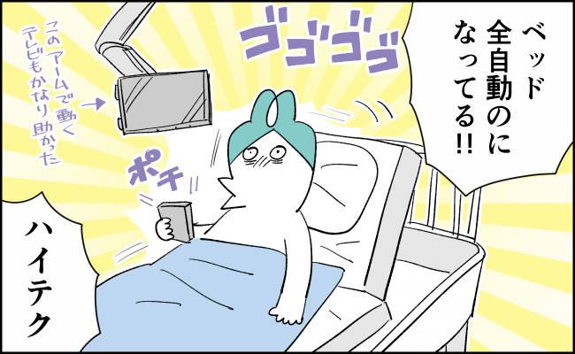 【んぎぃちゃんカレンダー55】