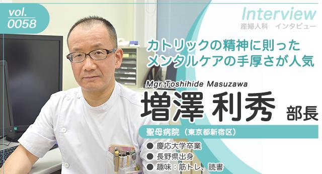 聖母病院 増澤医師
