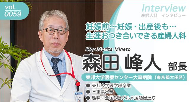 東邦大学医療センター 森田峰人先生