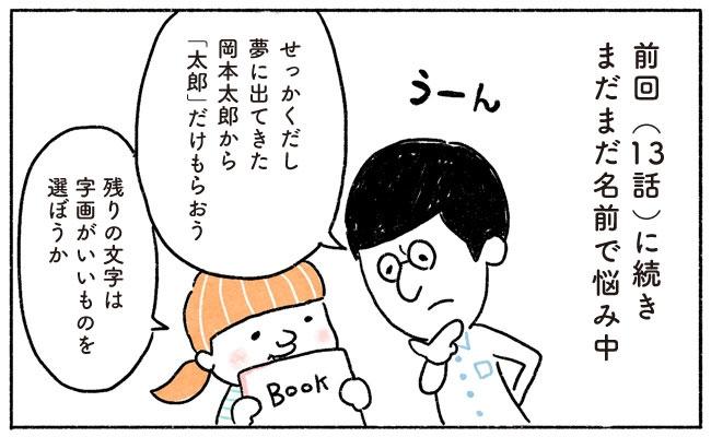 YUDAI9℃名づけ14-1