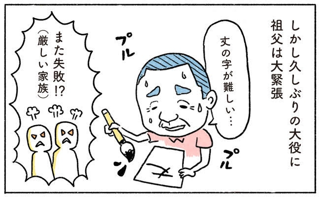 YUDAI9℃名づけ16-3